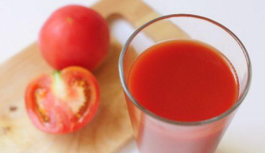 【健康・美容】トマトジュースを9ヶ月以上飲み続けた効果は?
