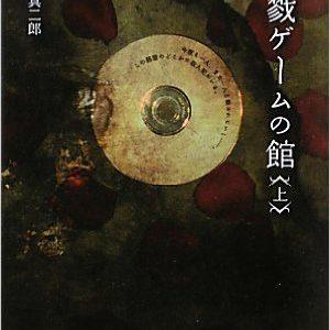 【15作品】命がけ!おすすめ''デスゲーム''小説&ライトノベル【バトルロワイアル】