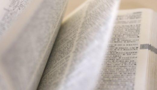 【ミステリ辞典】ミステリー小説基礎用語まとめ【初心者向け】