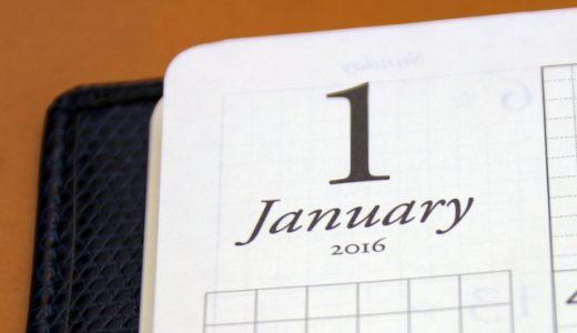 【2016/1月新刊】超気になる1月発売のミステリ小説まとめ