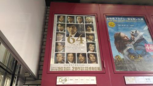 【横山秀夫】映画『64 ロクヨン』前編が面白すぎる!あらすじや感想など