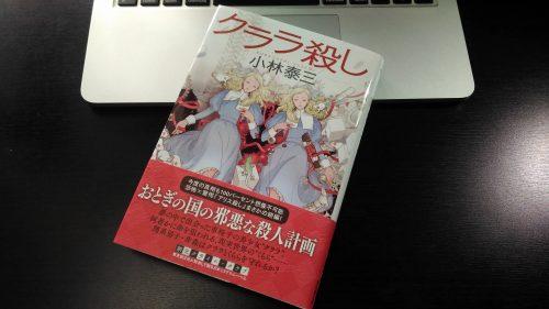 【小林泰三】「アリス殺し」の姉妹編『クララ殺し』が発売!早速読んでみた感想は?
