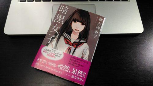 映画化!秋吉理香子『暗黒女子』は少女の死を巡るダークなイヤミス。感想あらすじ