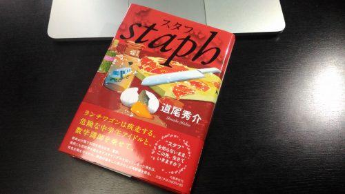 道尾秀介『staph-スタフ』-予測不能のラストに待ち受ける衝撃と切なさとは