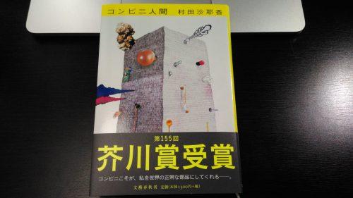 村田沙耶香『コンビニ人間』は芥川賞歴代屈指の面白さだった!感想あらすじ