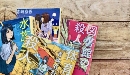 青崎有吾「裏染天馬シリーズ」の読む順番とあらすじ【平成のエラリークイーン】