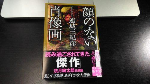 どんでん返し好き必読!連城三紀彦『顔のない肖像画』が復刊したよ!