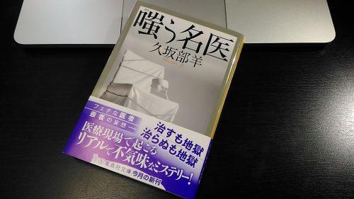 久坂部羊『嗤う名医』が文庫化!絶妙にリアルで奇妙な医療ミステリ短編集