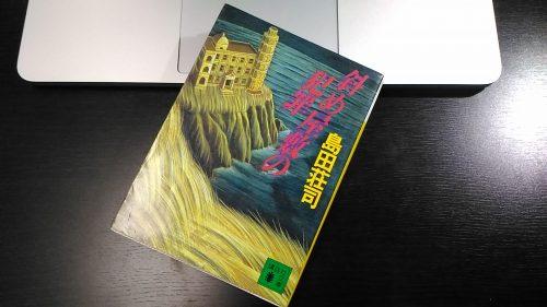 衝撃の大トリック!島田荘司『斜め屋敷の犯罪』は御手洗潔シリーズの中でもかなり好き
