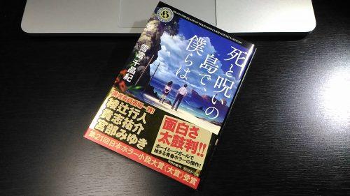 第21回ホラー小説大賞!雪富千晶紀『死と呪いの島で、僕らは』の感想あらすじ