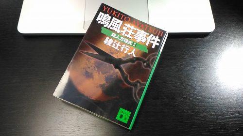 【挑戦状】綾辻行人『鳴風荘事件-殺人方程式Ⅱ』の謎を解いてみよ!