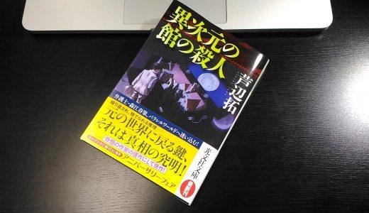 芦辺拓『異次元の館の殺人』が文庫化!推理を間違えれば最初からやり直し?!