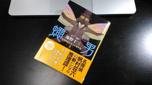 【帆村荘六シリーズ】海野十三『蠅男』は奇想天外が楽しい傑作短編集!