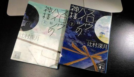 辻村深月『スロウハイツの神様』は何度読んでも最高に大好きだという話