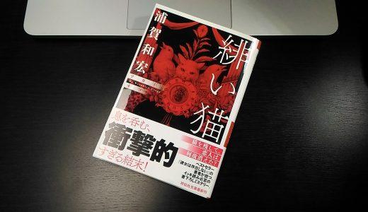 浦賀和宏さんの『緋い猫』は帯通りの衝撃的ミステリでした。感想あらすじ