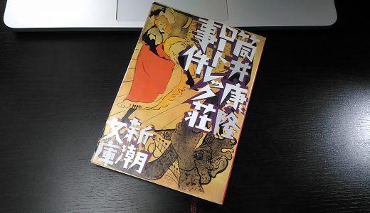 僅か200ページの驚愕。筒井康隆『ロートレック荘事件』の感想あらすじ