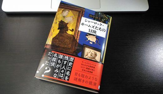 あの人が名探偵?!田中啓文『シャーロックホームズたちの冒険』が文庫化したよ