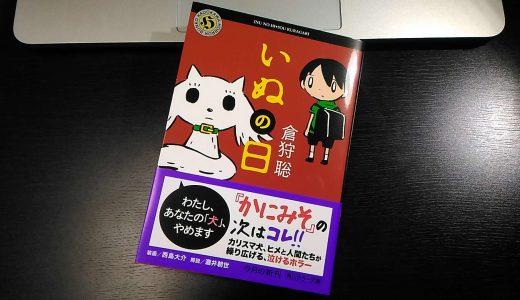 倉狩聡『いぬの日』が文庫化!生き物を飼っている方にはぜひ読んでほしいホラーでした