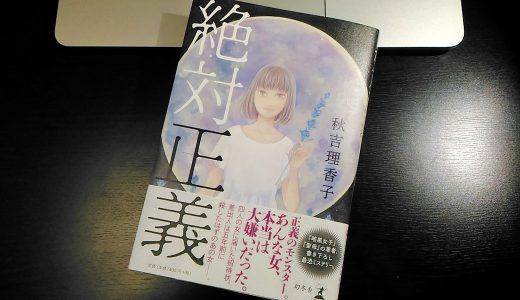 秋吉理香子『絶対正義』は『暗黒女子』に並ぶノンストップイヤミスでした!感想