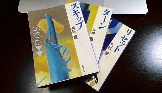 【北村薫】時と人三部作『スキップ』『ターン』『リセット』の順番は?感想あらすじ