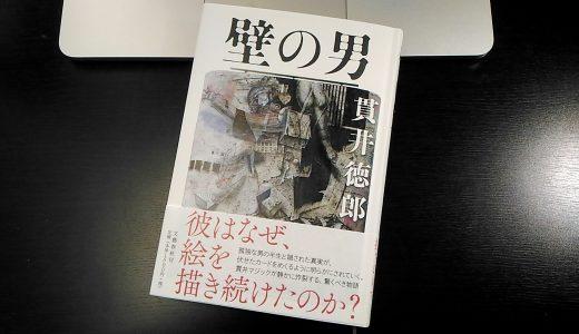 貫井徳郎『壁の男』発売!なぜ男は壁に絵を描き続ける?あらすじ感想