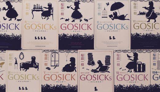 桜庭一樹『GOSICK-ゴシック-』の順番とあらすじと思い出
