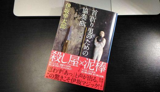 伊坂幸太郎『首折り男のための協奏曲』が文庫化!伊坂ワールド全開の名作短編集です