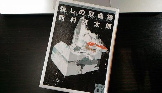 西村京太郎『殺しの双曲線』は「そして誰もいなくなった」に挑んだ傑作ミステリの一つ。