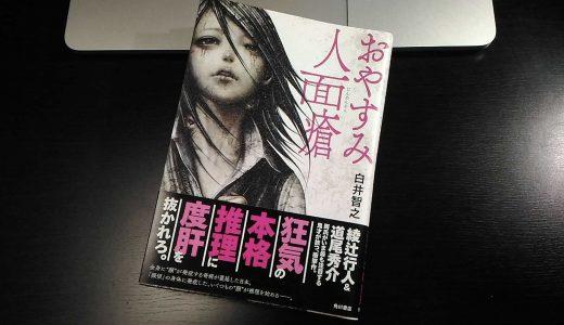 2017このミス8位、白井智之『おやすみ人面瘡』はパニック小説に見せかけた極上ミステリです