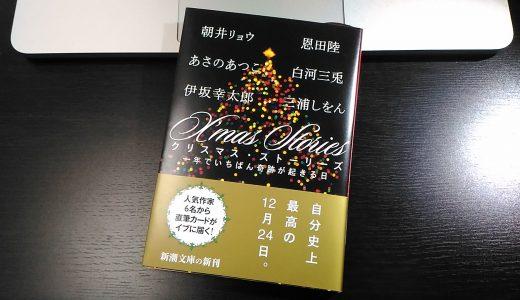 【6つの奇跡】『クリスマス・ストーリーズ』を読めばどんな人も特別なクリスマスになる。
