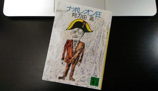 阿刀田高『ナポレオン狂』はブラックユーモアに満ち溢れた傑作ショートショートです