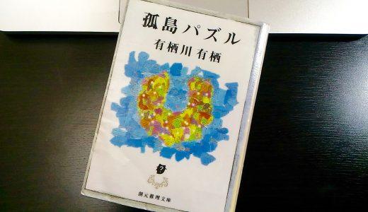 学生アリス第2弾『孤島パズル』の美しすぎる論理的推理は必見です。
