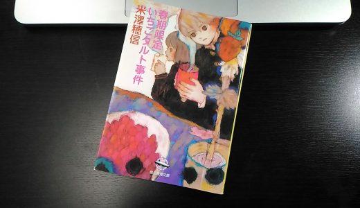 【小市民シリーズ】米澤穂信『春期限定いちごタルト事件』の魅力を存分にご紹介したい