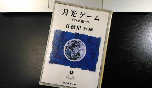 『月光ゲーム―Yの悲劇'88』は「学生アリスシリーズ」第1弾にして名作推理小説なのです