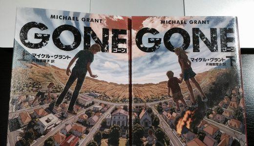 15歳以上、全員消失。『GONE』はキング絶賛も納得の名作SFスリラーでした