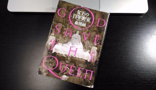 【百年シリーズ】森博嗣『女王の百年密室』は死の概念を覆す「森ミステリィ」の名作です