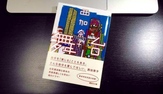 西加奈子さんの『舞台』が文庫化。 人はみんな「舞台」で誰かを演じているんだ