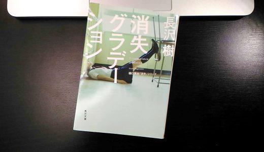 長沢樹『消失グラデーション』のどんでん返しはぜひ味わうべきです!って話