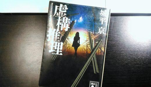 城平京『虚構推理』のあらすじと見所-アイドルの亡霊が鉄骨を持って人を襲う?!