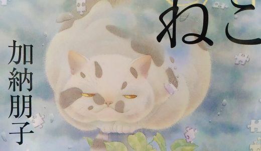 まず読みたい加納朋子さんのおすすめ小説7選【ななつのこ】