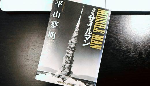 これぞ鬼畜!平山夢明『ミサイルマン』は「気持ち悪い」を超えた狂気の短編集。