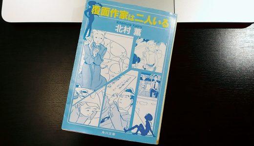 『覆面作家は二人いる』は、お嬢様のキャラ良すぎの名作「日常の謎」シリーズ