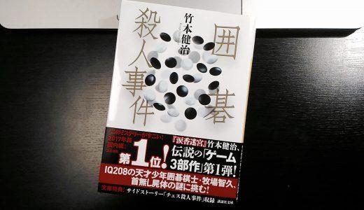 牧場智久、初登場。竹本健治さんの『囲碁殺人事件』が新装文庫化しました