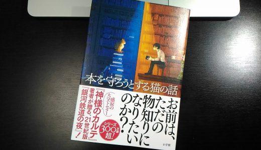 夏川草介『本を守ろうとする猫の話』は「本」ついて考えさせられる大切なお話でした