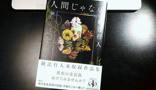 『人間じゃない 綾辻行人未収録作品集』は綾辻さんファン必見の一冊でした
