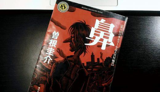 『鼻』『熱帯夜』-曽根圭介さんのおすすめ名作ホラー小説をご紹介!