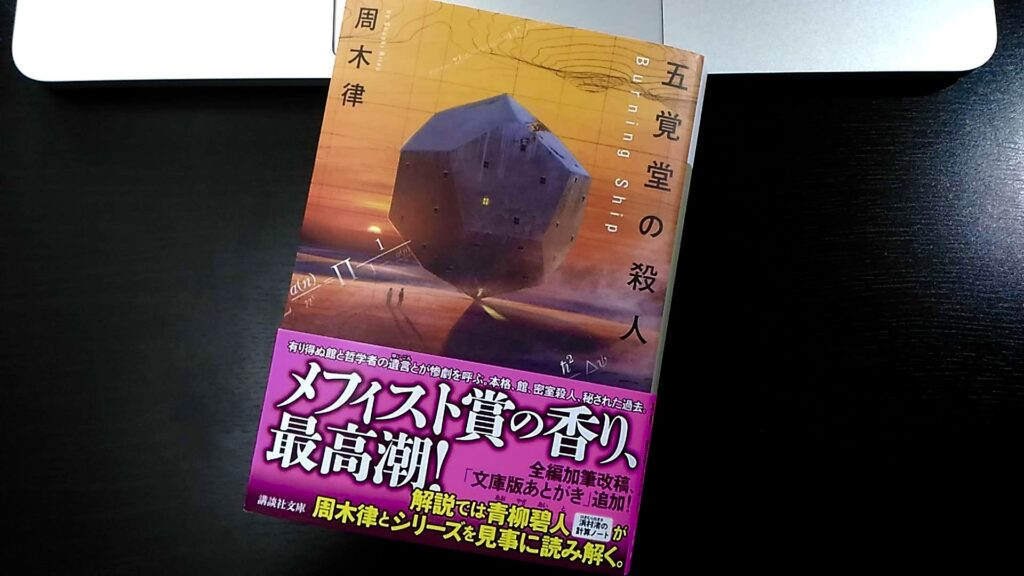 五覚堂の殺人 ~Burning Ship~ (講談社文庫) | 周木 律 |本 | 通販 | Amazon