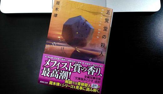 堂シリーズ3弾『五覚堂の殺人』発売。「回転」する館で密室殺人は起こる