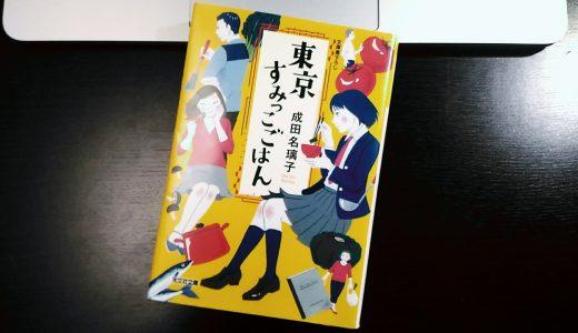 『東京すみっこごはん』は食べ物小説の名作。元気をもらえて、心癒される連作短編集です