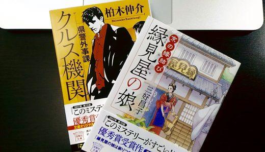 『縁見屋の娘』『クルス機関』第15回このミス大賞「優秀賞」を一挙紹介!